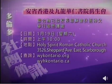 Memorial Mass For Fr Deignan Announcement on Fairchild TV