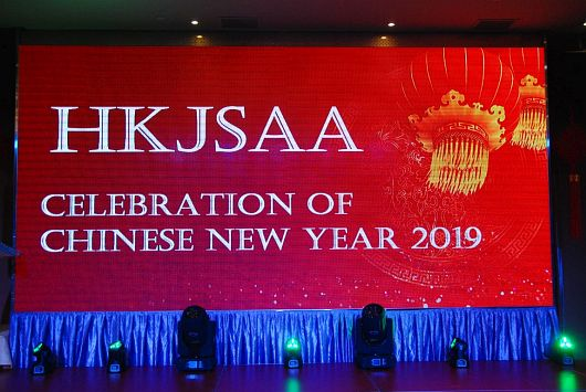 HKJSAA Chinese New Year Celebration