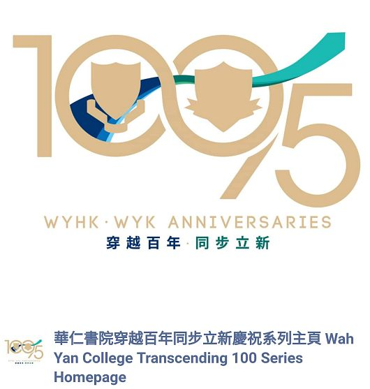 WYHK and WYK Anniversaries